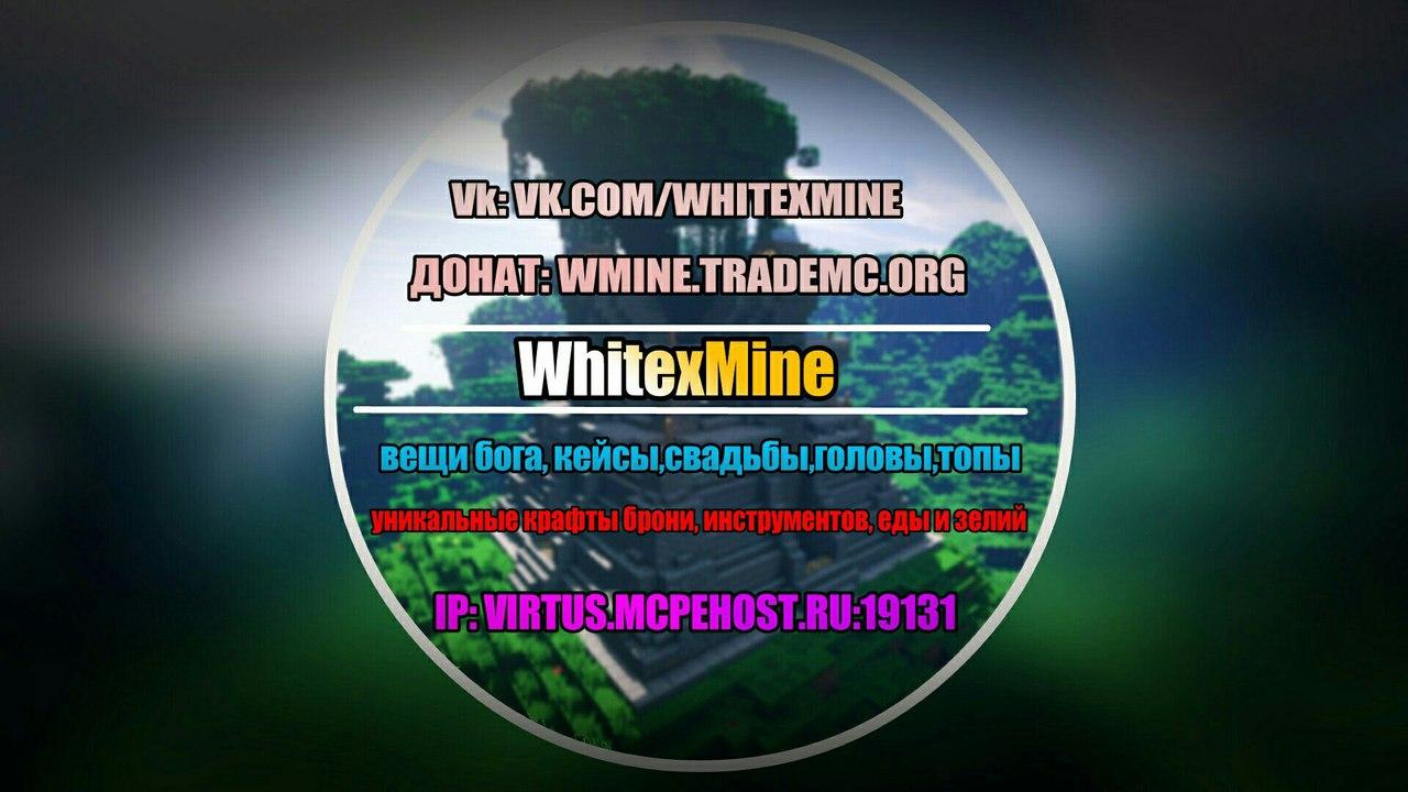 ● WhitexMine - Лучший сервер MCPE для игры с друзьями