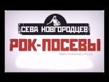 Сева Новгородцев  1998 г  Ринго Старр 2