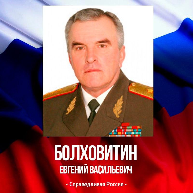 Болховитин Евгений Васильевич