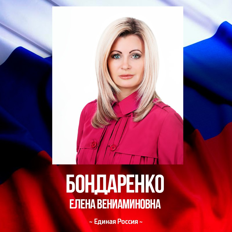 Бондаренко Елена Вениаминовна