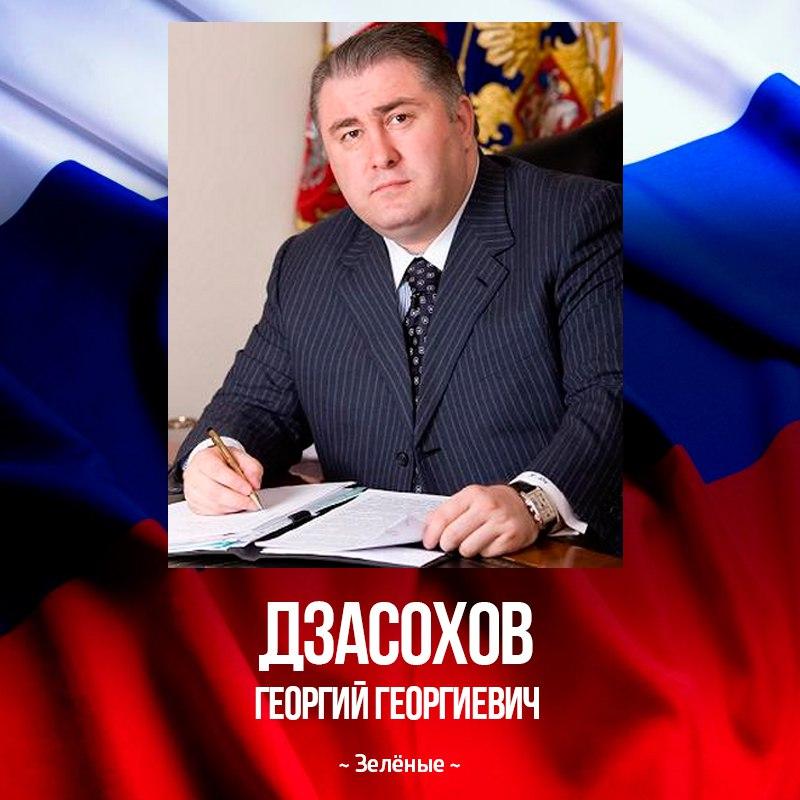 Дзасохов Георгий Георгиевич