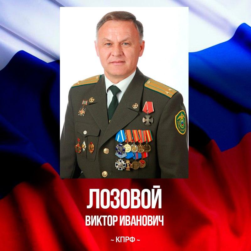 Лозовой Виктор Иванович