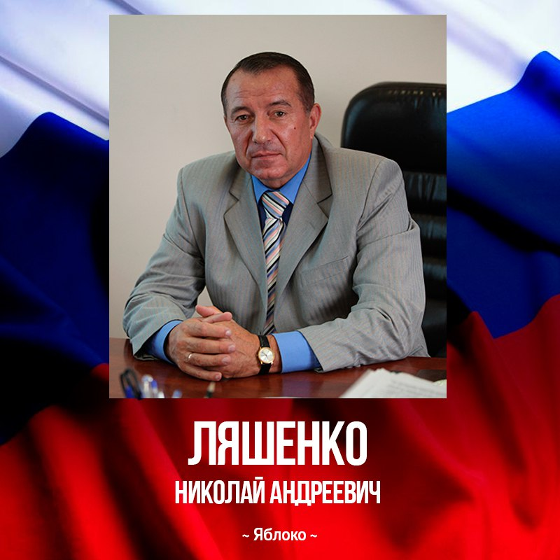Ляшенко Николай Андреевич