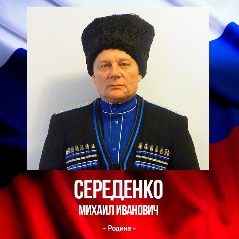 Середенко Михаил Иванович