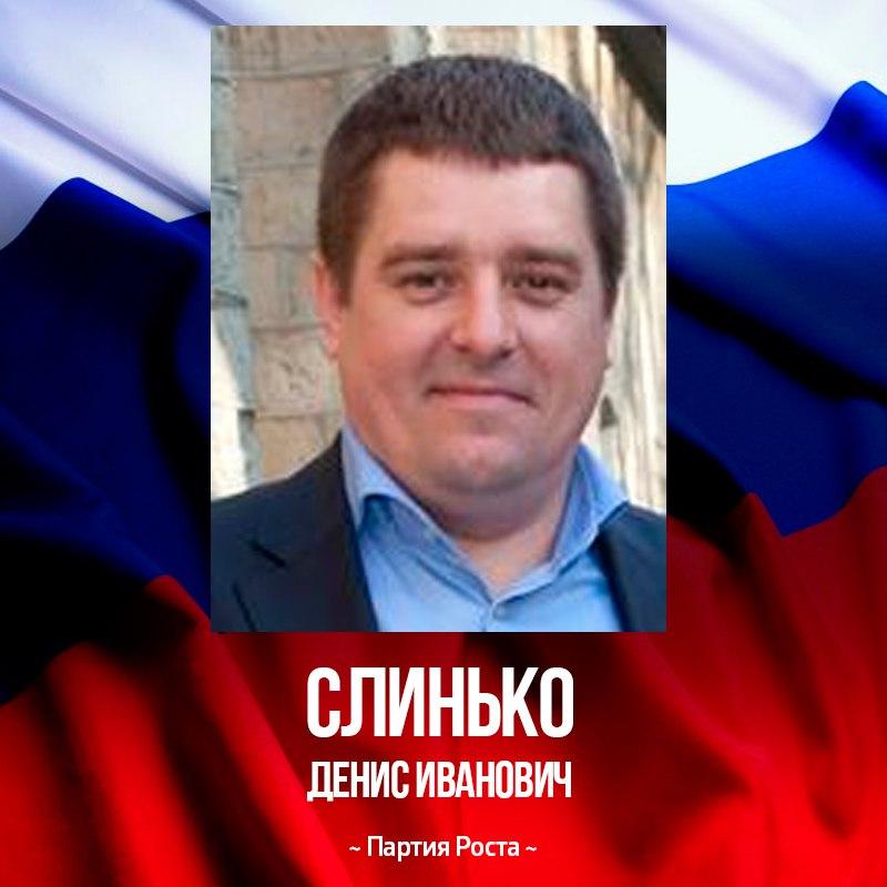 Слинько Денис Иванович