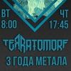 TEЯRATOMORF (Пиратское золото LIVE)