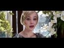 Великий Гэтсби/The Great Gatsby 2013 Трейлер №4