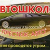 """Автошкола """"Престиж-Авто"""" Челябинск"""