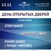 ДЕНЬ ОТКРЫТЫХ ДВЕРЕЙ в HUDI DANCE