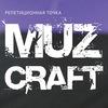 Репетиционная точка MuzCraft (репточка)