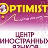 Центр Иностранных Языков Optimist