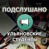 Подслушано у студентов   Ульяновск