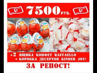 19.01.17 РОЗЫГРЫШ БОЛЬШОГО ЯЩИКА конфет Raffaello и 2500 руб.
