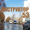Инструктор 53