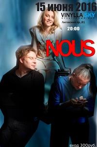 15 июня * Группа NOUS* VinyllaSky