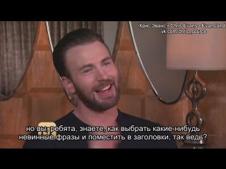 Интервью Криса для «Entertainment Tonight» [Rus Sub]
