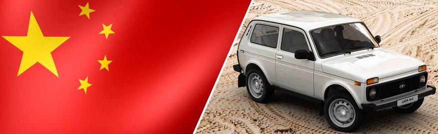 Автоваз начал экспортировать Lada в Китай и ОАЭ