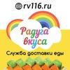 Доставка еды Радуга Вкуса Нижнекамск|Суши роллы