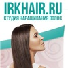 Студия наращивания волос - Irkhair.ru