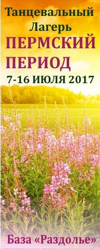 Фестиваль: Танц. лагерь
