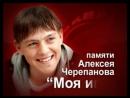 Алексей Черепанов. «Моя игра»