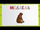 Животные для детей - Лесные животные  Учим животных - развивающие мультики