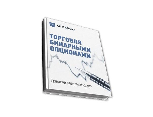 книга как торговать на бинарных опционах