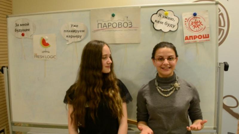Настя и Вероника о Самопознании и Рынке труда Паровоз