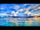 Аффирмации Могущественного «Я ЕСМЬ» присутствия Бога