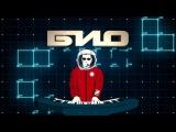 БИО (ex Биоконструктор) - Промо альбома