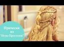 3 летних образа | Прически из сериала «Игра престолов» | | Oh My Look!