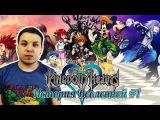 История вселенной Kingdom Hearts #1 (автор Александр Прокопов)