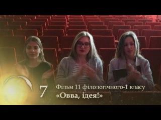 «Промінь-2017», 1 місце: фільм 11 філологічного-1 класу «Овва, ідея!»