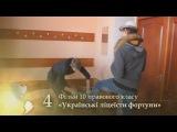 «Промінь-2017»: фільм 10 правового класу «Українські ліцеїсти фортуни»