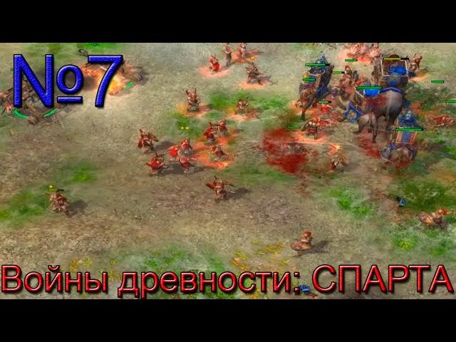 Ancient wars: SPARTA Прохождение ■ БИТВА ПРИ САЛАМИНЕ! ■ 7