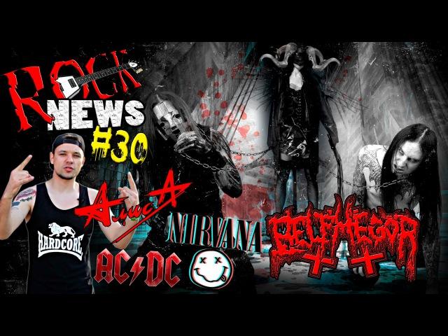 ROCK NEWS 30 Belphegor l ACDC l АлисА l NIRVANA