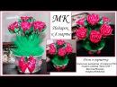 МК Подарок к 8 марта- розочки в горшочке / DIY Present for the celebration Roses in a pot
