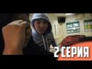 50 оттенков Чёрной 2 серия.