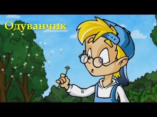 Профессор Почемушкин  Зачем одуванчику парашют