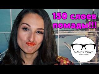 150 СЛОЕВ ПОМАДЫ | 100 layers of MakeUp | 100 СЛОЕВ КОСМЕТИКИ | 100 СЛОЕВ МАКИЯЖА | Nancy Wave