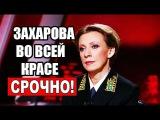 Захарова с унизительными шуточками про Х0ХЛ0В 19.01.2017