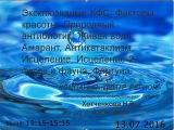 Эксклюзивные КФС Фактор красоты,Амарант, Исцеление, Исцеление-2, Флора и фауна, Ф...