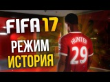 Режим История: Алекс Хантер (FIFA 17 Demo)