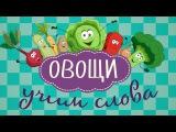 ОВОЩИ - Учим слова для самых маленьких  Обучающие мультфильмы