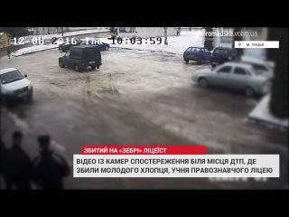 Камери спостереження зафіксували, як п'яний водій збив ліцеїста в Луцьку