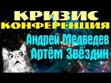 Андрей Медведев - Артём Звёздин. Конференция.