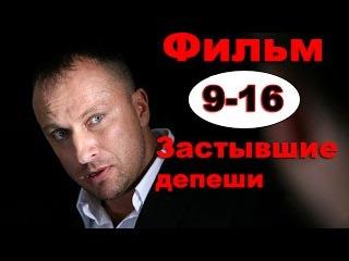 Фильм,Застывшие депеши, серии 9-16,в гл.роли,Дмитрий Нагиев,Боевик, Детектив,