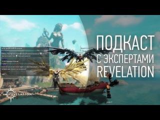 [Подкаст] Revelation - Беседуем c экспертами о классах ч.1 (танк и рыцарь)