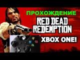 Red Dead Redemption вышел на Xbox One!  Прохождение часть 2 (геймплей) первая часть по ссылке