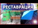 Реставрация с Модернизацией Крыльев на ЮМЗ-6. #СельхозТехника_ТВ №35